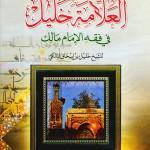 مختصر الشيخ خليل