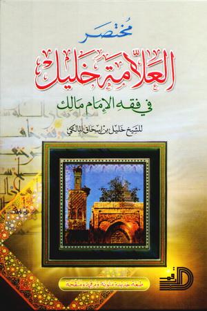 الدرس الثاني والستون | مختصر الشيخ خليل