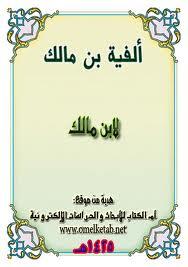 الدرس الخمسون من ألفية ابن مالك مع احمرار المختار بن بونا
