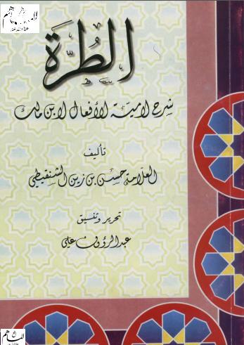 الدرس الحادي والأربعون من لامية الأفعال مع احمرار الحسن بن زين.