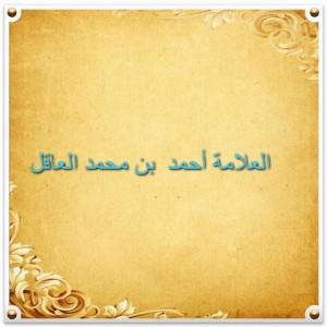 العلامة أحمد بن محمد العاقل