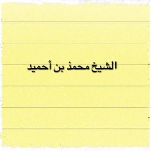 الشيخ محمذ بن أحميد